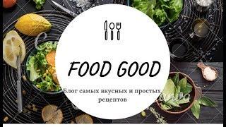 Трейлер канала Food Good - вкусные простые и быстрые рецепты на любой вкус!