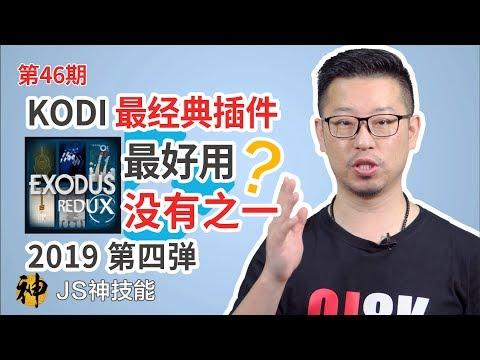 2019最经典的KODI插件(没有之一)/EXODUS REDUX最新安装方法/中文电影名/中文简介/中文海报/截止2019.02.28有效