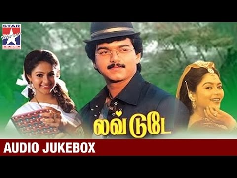 Love Today Tamil Movie | Audio Songs Jukebox | Vijay | Suvalakshmi | Manthra | Star Music India