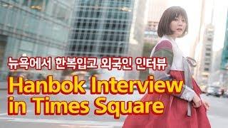 외국인들은 한국과 한복을 알까? 한복 입고 뉴욕 인터뷰! Hanbok interview in NYC