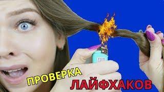 СОЖГЛА ВОЛОСЫ  / Tanya StreLove