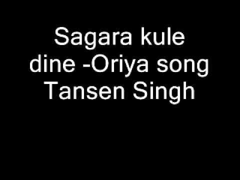 Sagara kule dine -Oriya song Tansen Singh