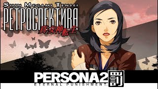 Обзор игры PERSONA 2: Eternal Punishment - Filinov's Review
