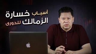 رضا عبد العال يحدد أهم 3 أسباب لخسارة الزمالك لدوري موسم 2018/2019