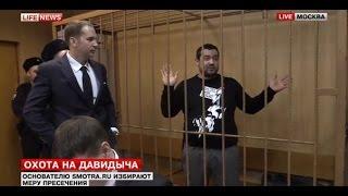 ДАВИДЫЧА ПОСАДИЛИ | ПЕРВЫЕ НОВОСТИ!!! (Петиция)