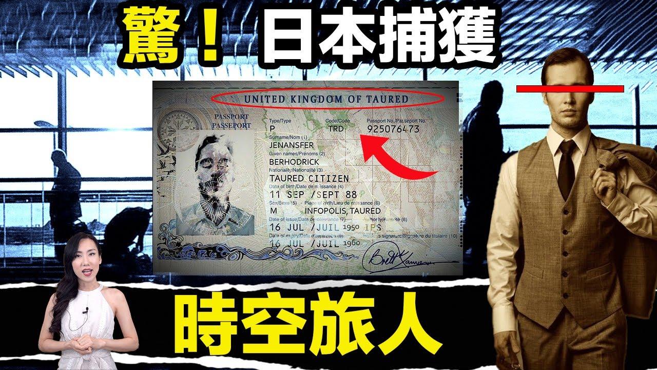 平行宇宙最新證據,日本機場驚傳時空旅人!甚至驚動航警扣留… | 馬臉姐
