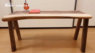 원목 월넛 좌식책상 좌식테이블 티테이블 만들기