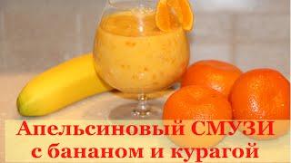 Апельсиновый СМУЗИ. Худеем вместе с YuLianka1981