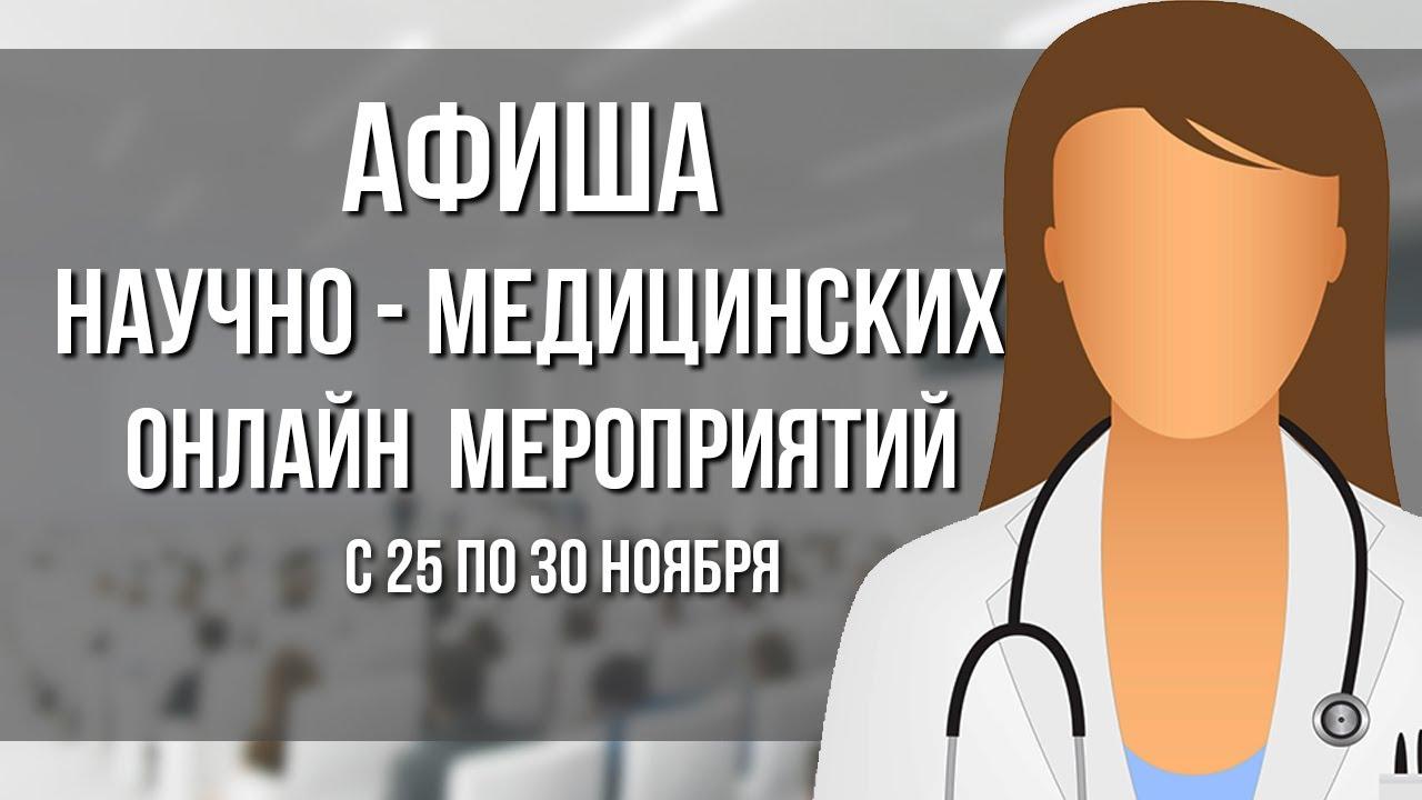 Афиша научно-медицинских мероприятий онлайн. 25-30 ноября