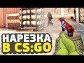 CS GO 2000 на раунд mp3