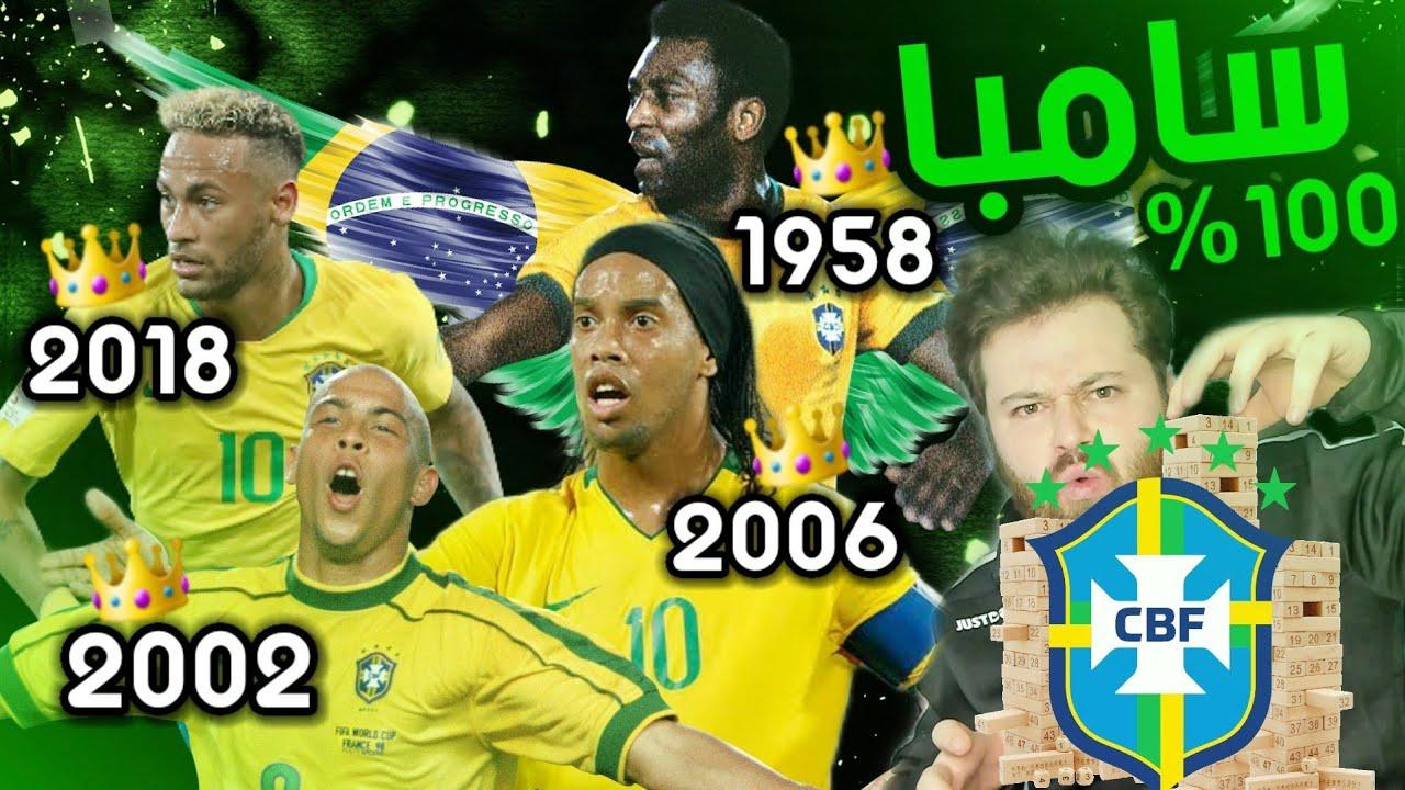 بناء منتخب البرازيل على مر التاريخ 😱 أقوى تشكيلة بالعالم 🇧🇷 كارير مود فيفا 21 FIFA