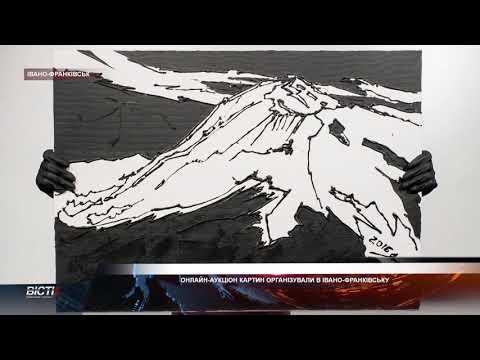 Онлайн-аукціон картин організували в Івано-Франківську