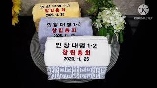 송년회 선물 추천-회사창립기념품 정기총회 기념타올제작 …