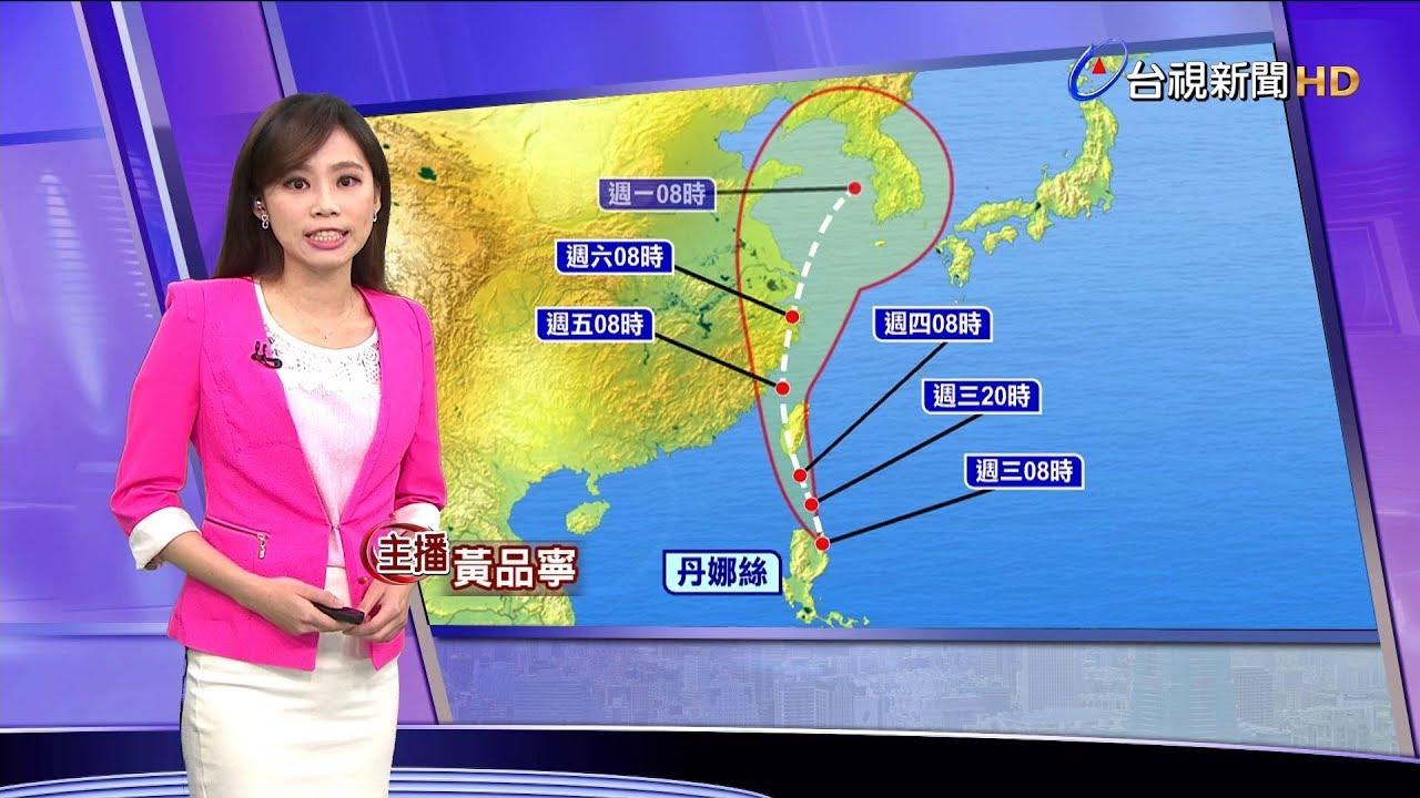 2019.07.17 臺視主播 黃品寧 - YouTube