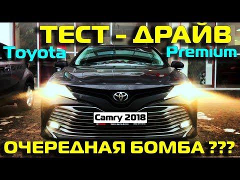 Новая Toyota Camry 2018 PREMIUM Туманный взгляд ТЕСТ ДРАЙВ