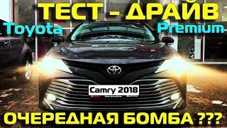 Новая Toyota Camry (2018) PREMIUM / Туманный взгляд / ТЕСТ ДРАЙВ