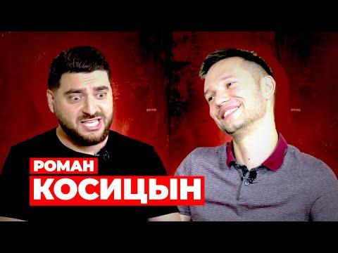 Роман Косицын -  Stand Up на ТНТ изнутри, Белый и Ахмедова НЕ помогли - почему? Предельник #9