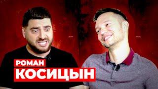 Роман Косицын:  Стендап на ТНТ изнутри \ Белый и Ахмедова НЕ помогли - почему? \ Предельник #9