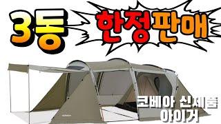 3동 한정판매 거실형 텐트 코베아 신제품 아이거