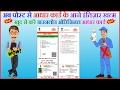 Download your Original Aadhaar Card Pdf Online | New Update 2017