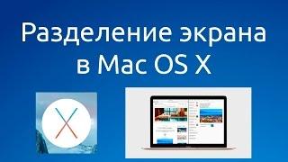 видео Как одновременно закрыть все программы на рабочем столе в Windows 10 и macOS
