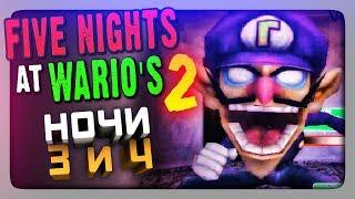 Five Nights at Wario's 2 (FNaF) Прохождение #2 ✅ НОЧИ 3 и 4