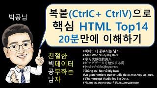 [웹크롤링 블록쌓기] HTML 태그(TAG)  20분만…