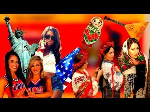 Чем отличаются девушки в США от русских девушек, почему американки и русские разные
