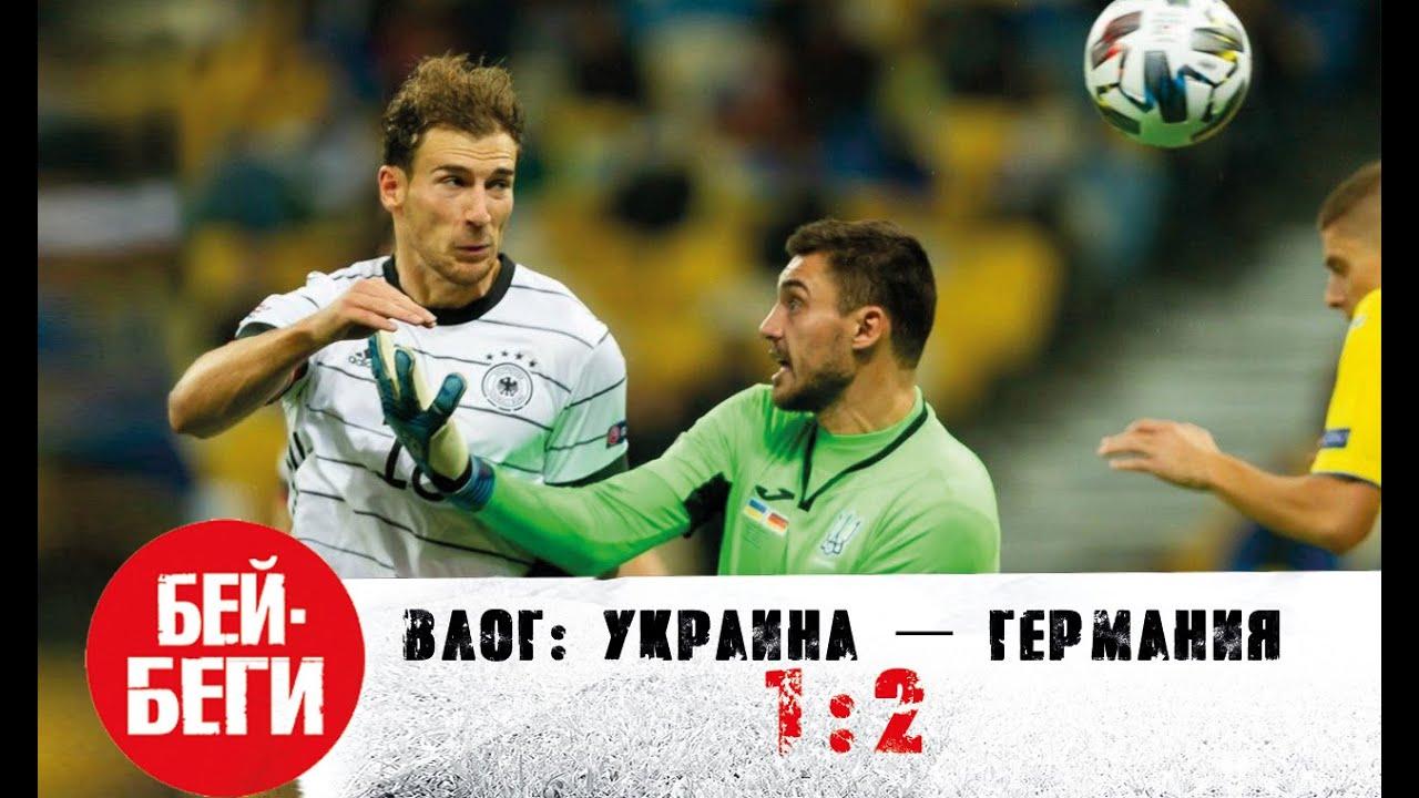 """Украина - Германия 1:2. Магия """"Олимпийского"""" не помогла"""