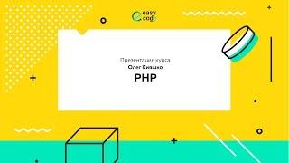 Как стать PHP программистом с нуля | Презентация курса