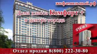 ЖК Фамильный(, 2017-02-24T18:26:15.000Z)