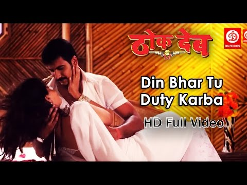 Din Bhar Tu Duty Karba Full Video Song | Thok Deb | Indu Sonali