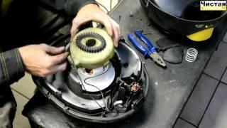 Ремонт и обслуживание бытовой техники Karcher: Замена турбины T 12/1