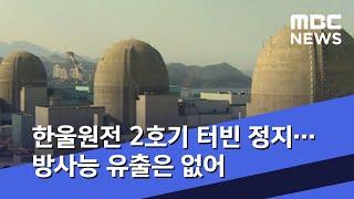 한울원전 2호기 터빈 정지…방사능 유출은 없어 (2020.07.04/뉴스데스크/MBC)