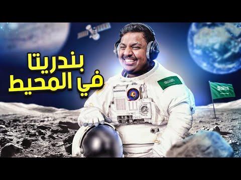 ميمز بندريتا : اغنية رائد الفضاء في المحيط