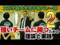 文京学院大学女子高バレー部 ~強いチームに勝つための理論と実践~ Disc2 sample