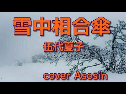 伍代 夏子 雪 中 相合傘