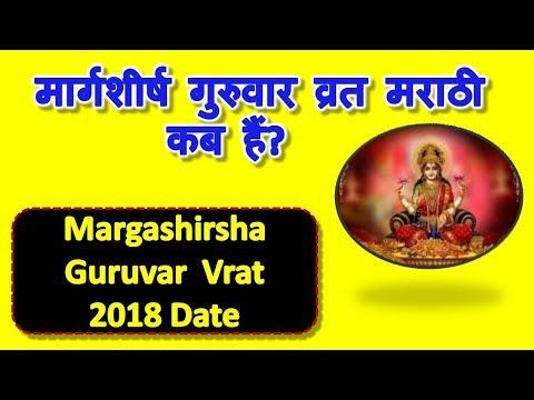 margashirsha Laxmi vrat 2018 date in Marathi Calendar   Margshirsha Laxmi Puja 2018