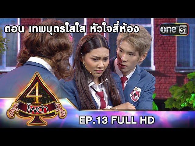 4 โพดำ | EP.13 (FULL HD) | 10 ต.ค. 61 | one31