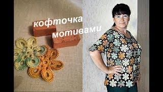 """Летняя кофточка крючком цветочными мотивами """"Многоцветие""""."""