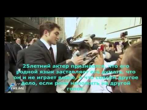 Robert Pattinson Feels NAKED with his accent (рус.субтитры)