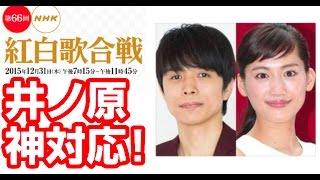 第66回NHK紅白歌合戦司会者、出場者が決定。白組の司会はV6・井ノ原快彦...