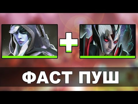 видео: Как поднять пати ММР на Траксе | Фаст пуш с drow ranger и vengeful spirit dota 2
