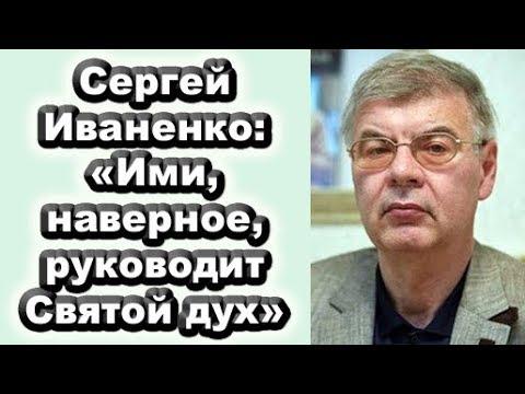Выступления известного религиоведа Сергея Иваненко в судах над Свидетелями Иеговы