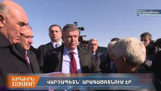 Արագածոտնի մարզում վարչապետին դիմավորեցին փակ փողոցով