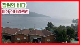 2020 여름휴가 / 마산 신대양펜션 / 창원 수영장펜…