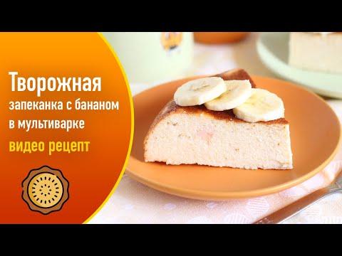 Творожная запеканка с бананом в мультиварке — видео рецепт