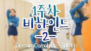 Baixar [Dreamcatcher's Note] 'YOU AND I' 음악방송 1주차 비하인드 Ⅱ