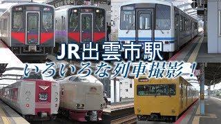 【JR山陰本線】出雲市駅でいろいろな列車撮影!