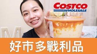 好市多戰利品#1!超好吃新加坡叻沙、499元的Adidas上衣!| Megan Zhang